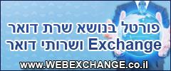 ������ ���� Exchange